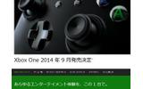 【海外ゲーマーの声】Xbox Oneが日本含む26カ国で9月発売決定、欧米での反応はの画像