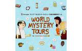 ミステリアスなADV『WORLD MYSTERY TOURS by COCKTAIL TOURS』の画像