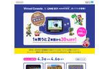 バーチャルコンソール ゲームボーイアドバンス発売記念キャンペーンの画像