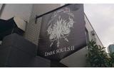 4月6日で「DARK SOULS CAFE」期間満了につき終了の画像