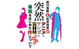 「西川貴教と松井玲奈が突然アニメとマンガとゲームばかりの番組をはじめた件について」放送決定の画像