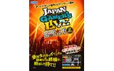 セガ、アーケードゲームが集結するファンイベント「JAPAN GAMER'S LIVE」を8月に開催の画像