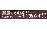 F賞 ロングタオルの画像