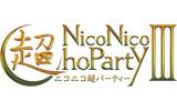 ニコニコ超パーティーIII ロゴの画像