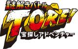 「謎解きバトル TORE! 宝探しアドベンチャー」番組ロゴの画像