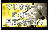 徹底再現された実物のマリオカートが「ニコニコ超会議3」に登場 ─ 両日先着500名にマリオ帽子のプレゼントもの画像