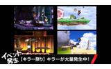 【Nintendo Direct】『スマッシュブラザーズ for 3DS』だけのゲームモード「フィールドスマッシュ」発表の画像