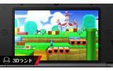 3Dランド(3DS)の画像