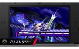プリズムタワー(3DS)の画像