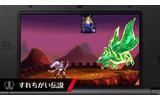 すれちがい伝説(3DS)の画像