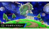 マリオギャラクシー(Wii U)の画像