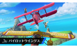 パイロットウイングス(Wii U)の画像