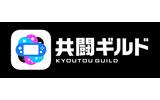 「共闘ギルド」ロゴの画像
