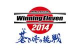 『ワールドサッカー ウイニングイレブン 2014 蒼き侍の挑戦』タイトルロゴの画像