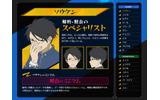 キャラクターページの画像