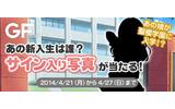 あの娘が聖櫻学園に入学!?新入生を当てて本人のサイン入り限定写真をもらおう!の画像