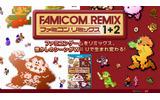 『ファミコンリミックス1+2』公式サイトショットの画像