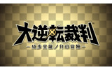 大逆転裁判 -成歩堂龍ノ介の冒險-の画像