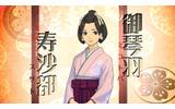 御琴羽 寿沙都(みことば すさと)の画像