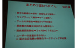 【OGC2014】激動のソーシャルゲーム業界で変わったこと、変わらないこと~gumi West、今泉氏が語るふりかえりの画像