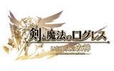 『剣と魔法のログレス いにしえの女神』ロゴの画像