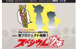 『スペシウム少年』ティザーサイトの画像