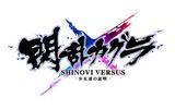 HAPPY BOOBS!『閃乱カグラ SHINOVI VERSUS』が『ウォッチドックス』『マリオカート8』を抑え、海外ショップで1位にの画像