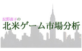 記野直子の『北米ゲーム市場分析』2014年4月号―マイクロソフトの気になる動きの画像