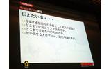 【CEDEC 2008】MGS4サウンド制作という…「戦場からの帰還報告」の画像