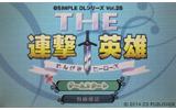『@SIMPLE DLシリーズ Vol.28 THE 連撃英雄』タイトル画面の画像