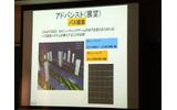 【CEDEC 2008】ゲーム開発のためのプロシージャル技術の応用の画像