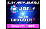 GOD EATER 2対応記念追加して欲しいボイススタンプ緊急大募集の画像