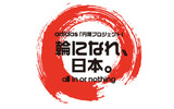 adidas「円陣プロジェクト」の画像