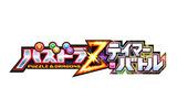 『パズドラZ テイマーバトル』ロゴの画像