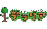 『テラリア』ロゴの画像