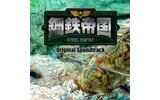 「鋼鉄帝国 STEEL EMPIRE for 3DS Original Soundtrack」ジャケットアートワークの画像