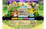 3DSの無料ソフト『とうぞくと1000びきのポケモン』、配信に先駆けゲーム性や攻略方法をチェックの画像