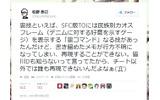 松野氏のツイッターよりの画像