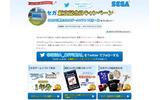 セガ、創立記念日キャンペーンを開催 ─ 賞品はゲームソフト1年分などの画像
