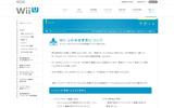 Wii U、高速起動を実装 ─ アップデート「5.0.0J」本日より配信開始の画像