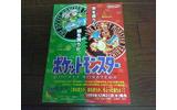 ポケットモンスタープラチナ発売前夜 12年前を振り返るの画像