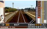 東水戸駅に到着の画像