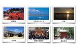 観光情報の画像