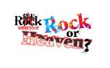 『幕末Rock』6月9日=ロックの日に、EDテーマやWEBラジオ、アニメの先行上映会を発表の画像