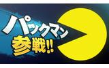 『スマッシュブラザーズ for Wii U/3DS』に「パックマン」が参戦の画像