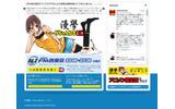 サブカル系ラジオ番組「漫学~Nちゃんねる(仮)」の画像