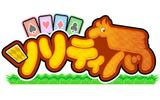 『ソリティ馬』タイトルロゴの画像