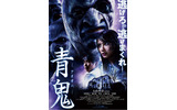 AKB48入山杏奈に残された道は、逃げるだけ ─ 劇場版「青鬼」の予告映像が解禁にの画像