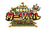 『MH4G』の世界を体験できるイベント「狩-リバル」開催決定!まずは 7月12日の体験会で新情報を発表の画像