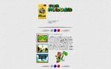 ゲームソフトを告知する「公式サイト」、始まったのはいつ?(修正)の画像